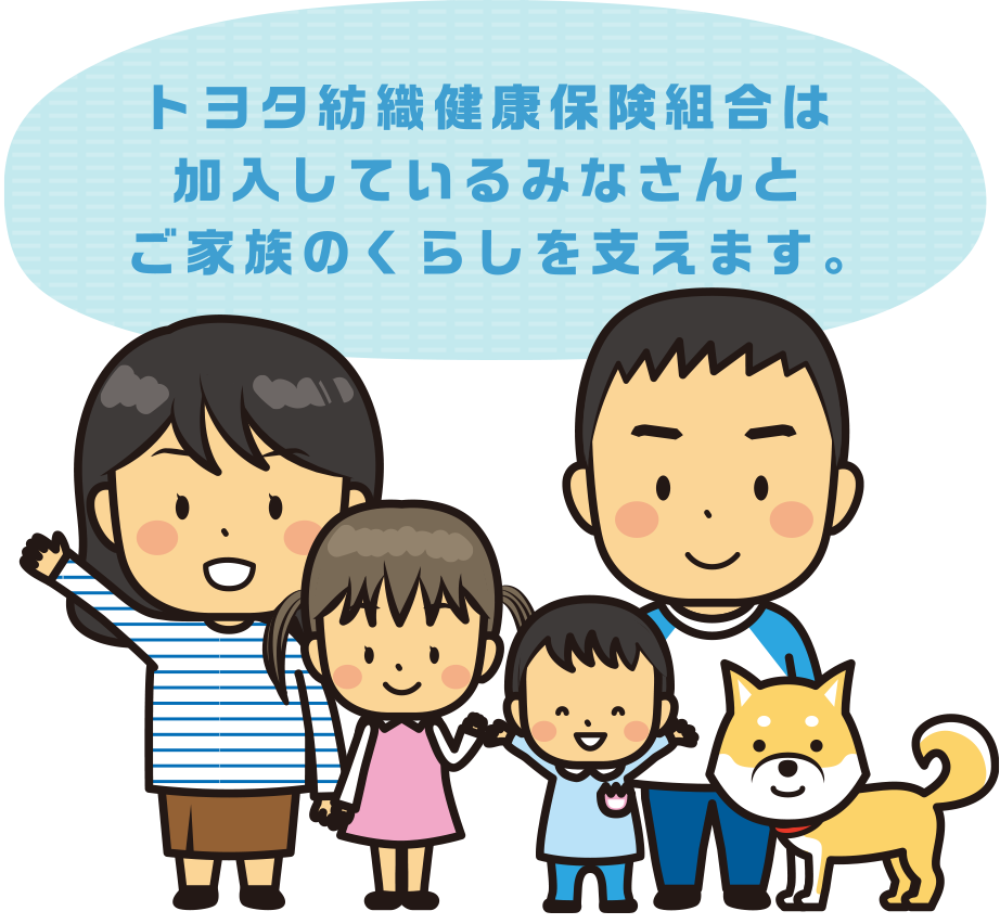 トヨタ紡織健康保険組合は加入しているみなさんとご家族のくらしを支えます。